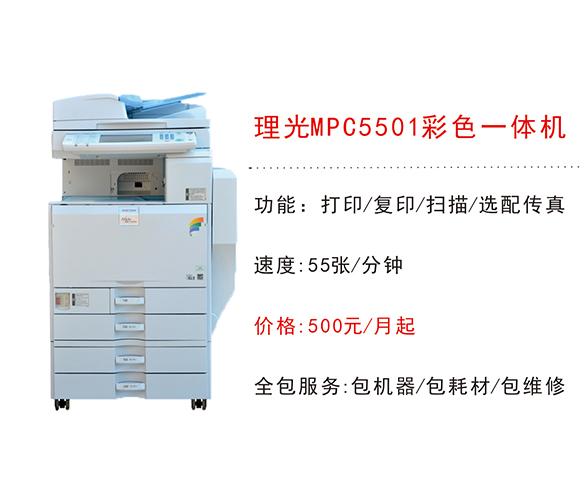 理光MPC5501彩色一體機