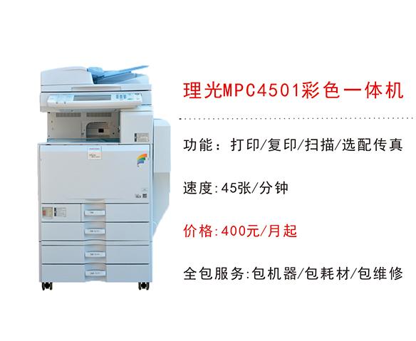 理光MPC4501彩色一体机