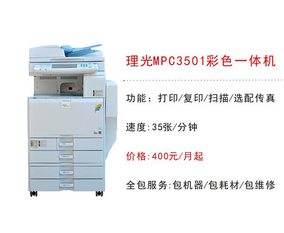 理光MPC3501彩色一体机