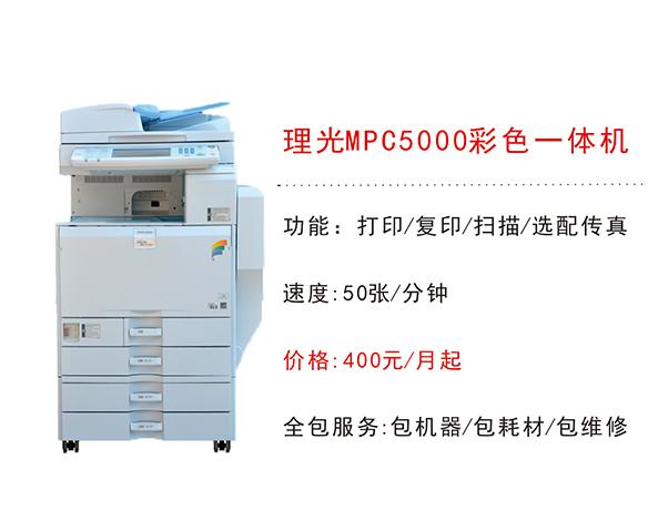 理光MPC5000彩色一體機