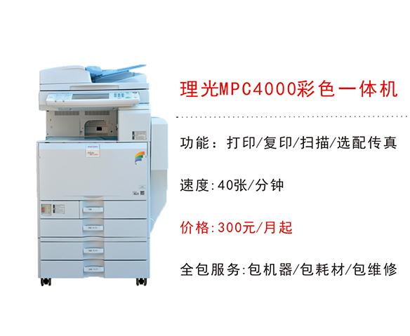 理光MPC4000彩色一体机