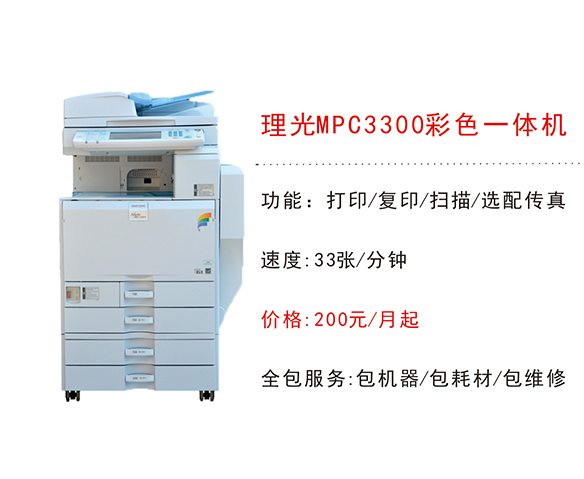 理光MPC3300彩色一體機