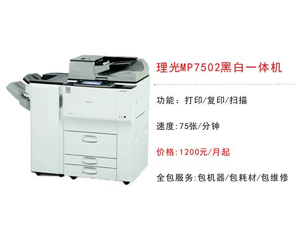 理光MP7502黑白一體機