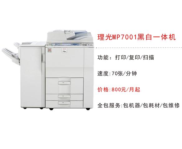 理光MP7001黑白一体机