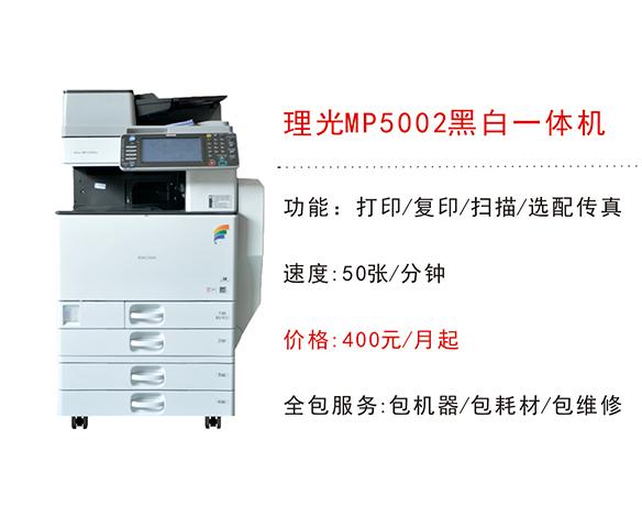 理光MP5002黑白一体机