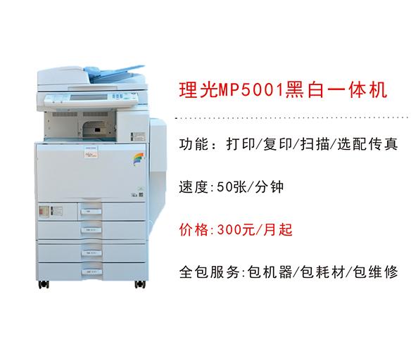 理光MP5001黑白一体机