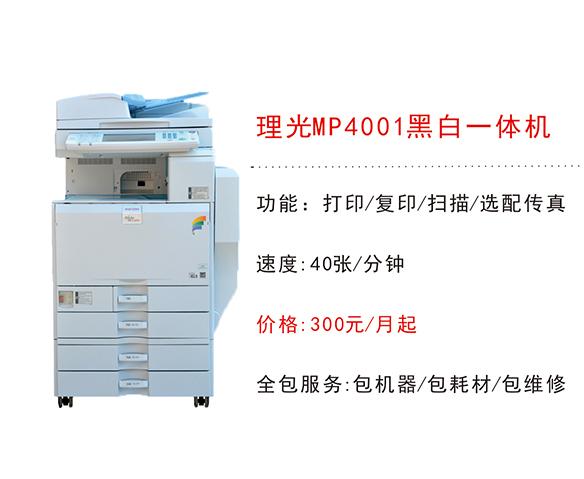 理光MP4001黑白一体机