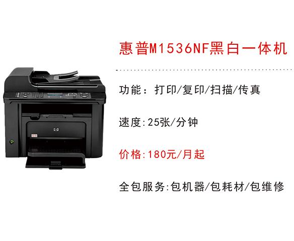 惠普M1536NF黑白一体机