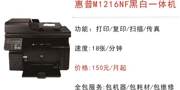 芙蓉區打印復印一體設備出租