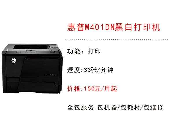 惠普M401DN黑白打印机
