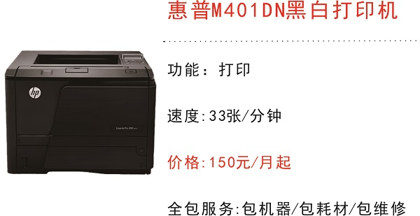长沙黑白打印机租赁