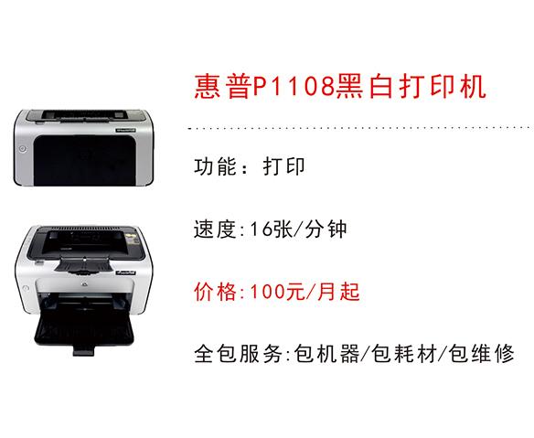 惠普P1108黑白打印机
