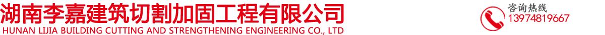 长沙shenpoker建筑切割加固工程有限公司
