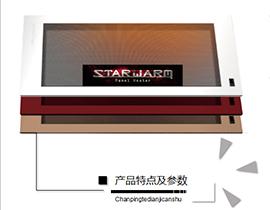安徽欢瑞—星暖散热片