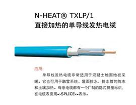 耐克森单导发热电缆
