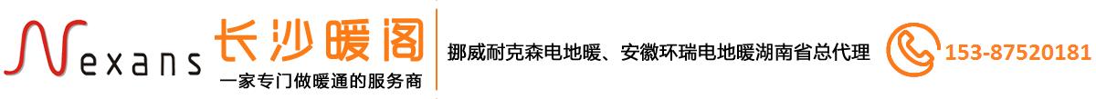 长沙暖阁工程技术有限公司