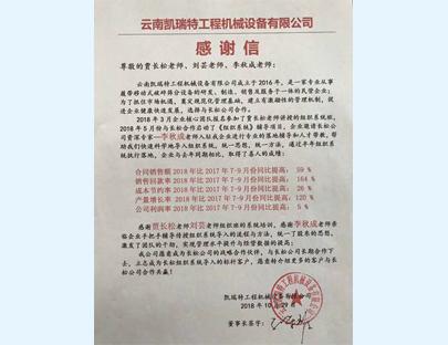 來自云南凱瑞特重工機械科技有限公司的感謝信