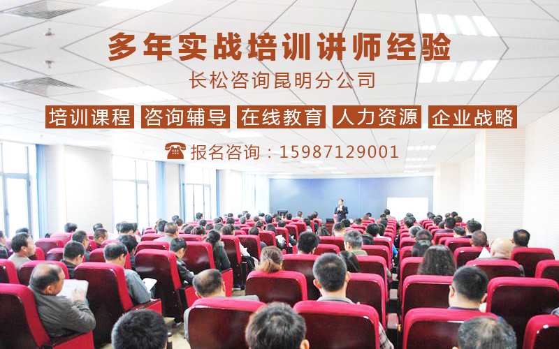 昆明企業管理財務培訓