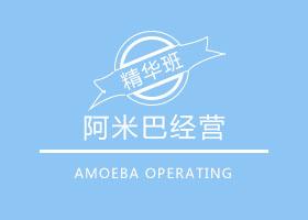 阿米巴經營-精華班