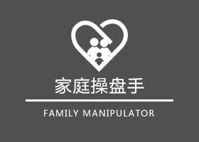 家庭操盤手