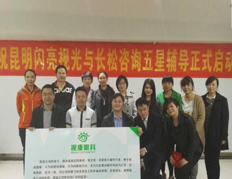 云南企業培訓課程