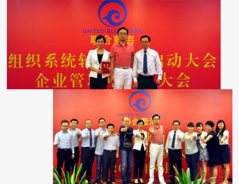 深圳市联合蓝海开发有限公司