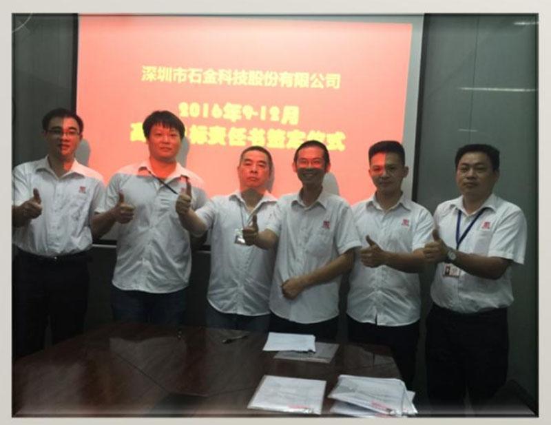 深圳市某科技股份有限公司(新三板)