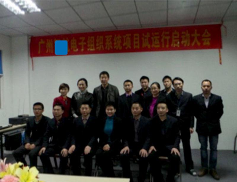 广州某电子厂