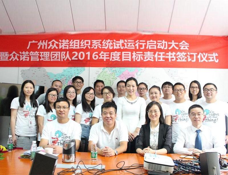廣州小微(眾諾)電子技術有限公司