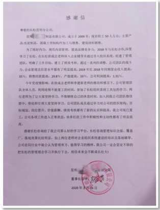 云南企業管理咨詢公司
