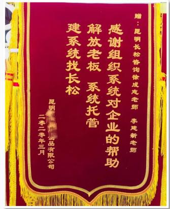雲南企業管理谘詢公司