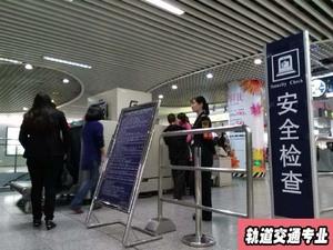 重庆轨道交通(乘务、安检方向)