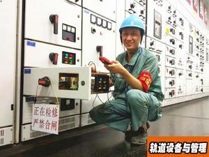 重庆轨道交通(维修方向)