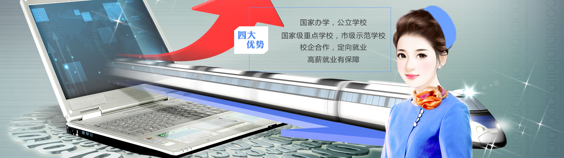 重庆轻轨专业学校