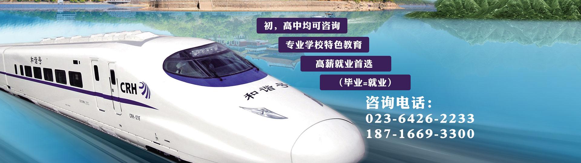 重庆高铁学校
