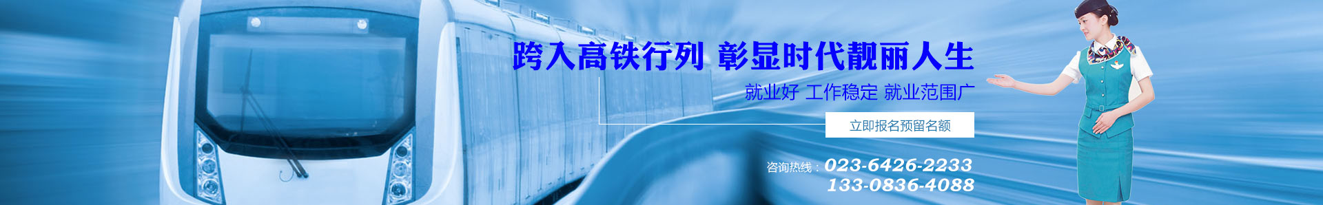 重庆轨道交通学校