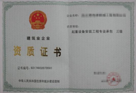 起重设施证书