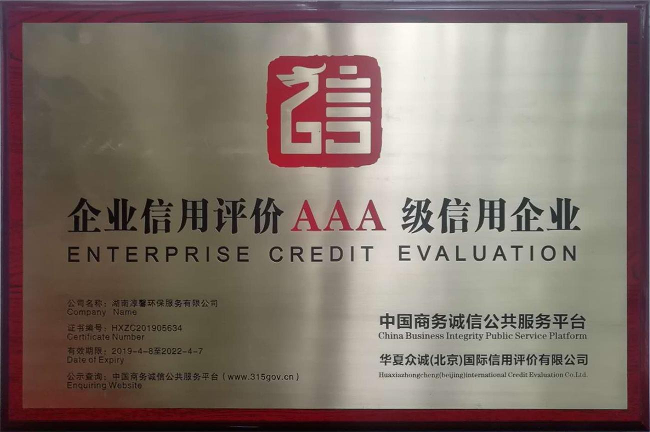 AAA级企业