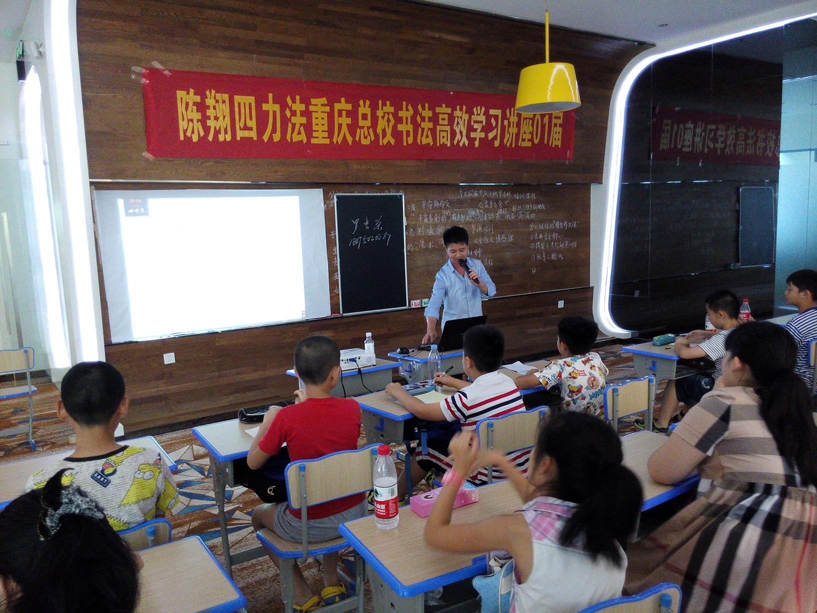 书法培训教学