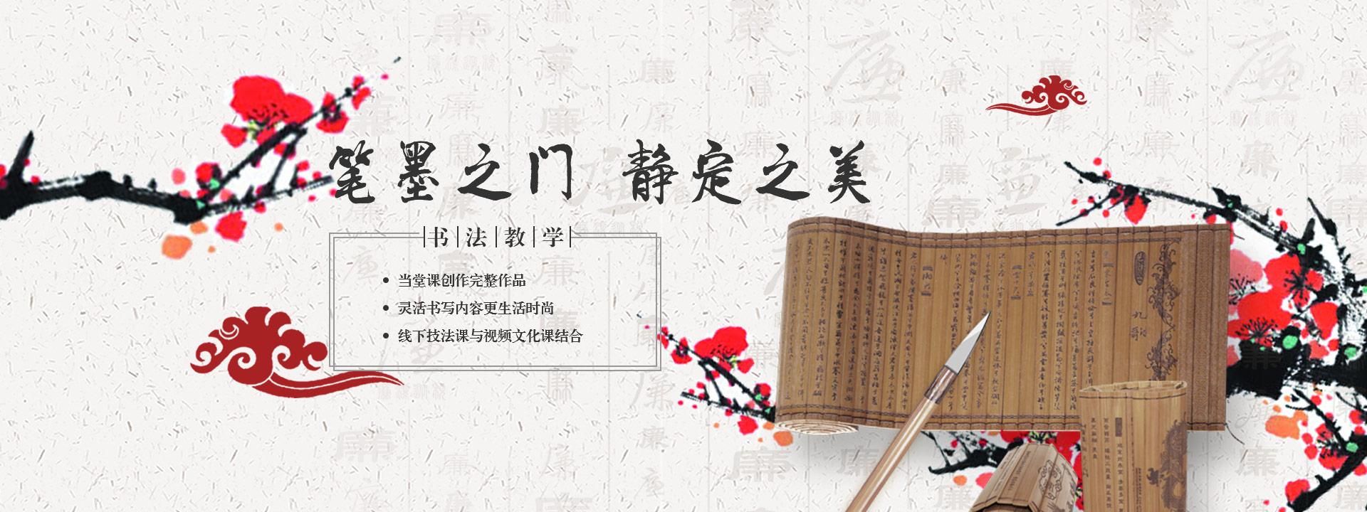 重庆书法培训