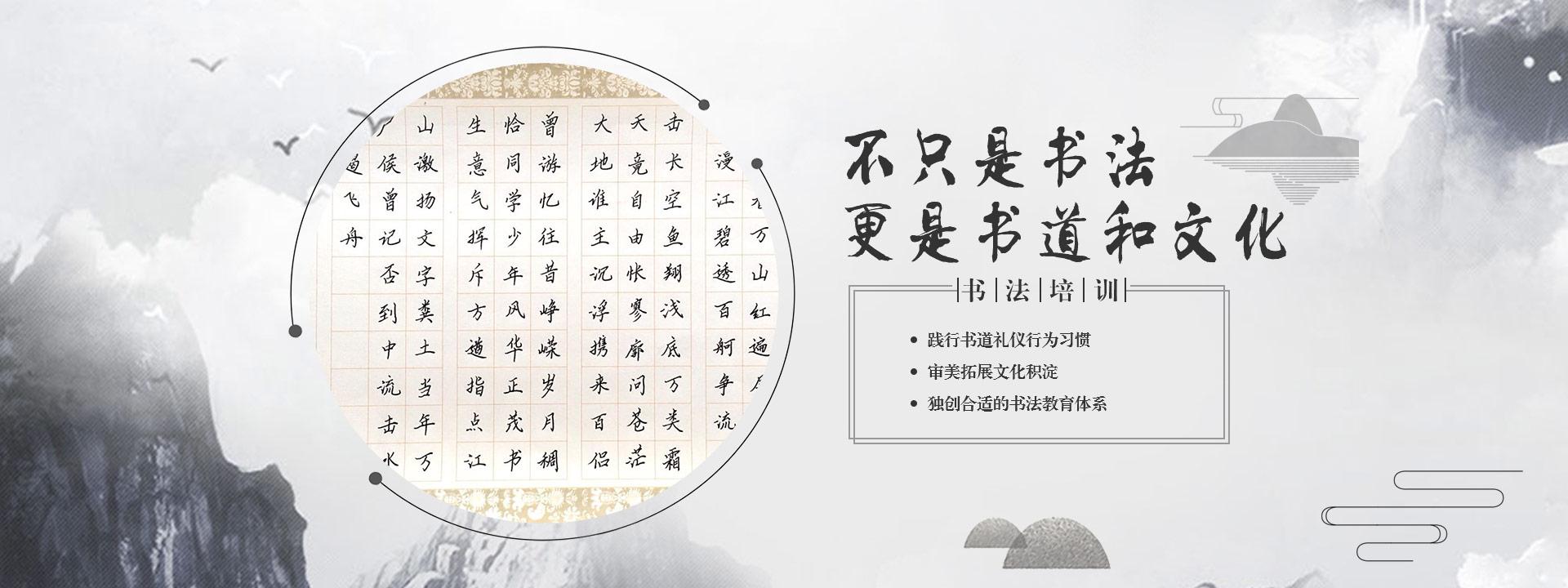 重庆毛笔书法培训