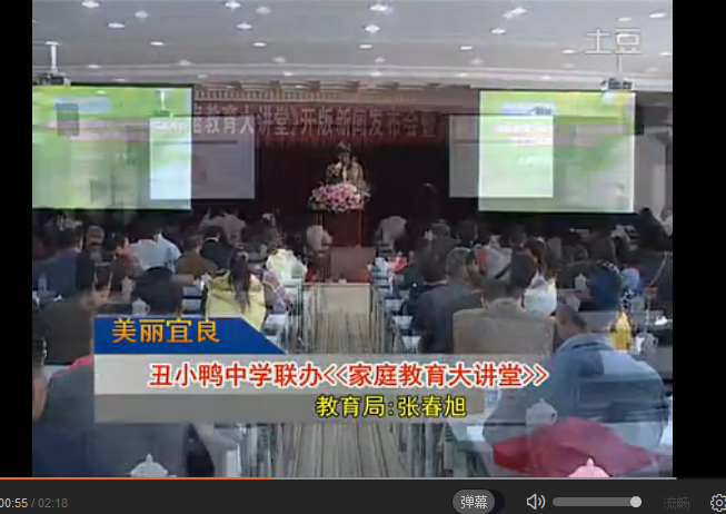 【宜良电视台】丑小鸭中学与都市时报举办《家庭教育大讲堂》