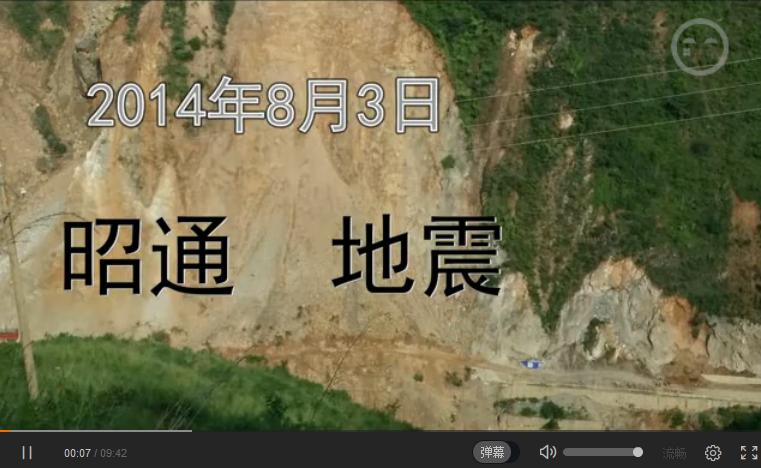 昆明丑小鸭中学学生803昭通地震救灾
