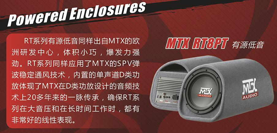 MTX-RT有源低音汽车音响