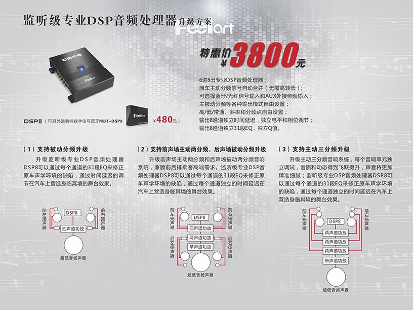 芬朗DSP音频处理器升级套餐