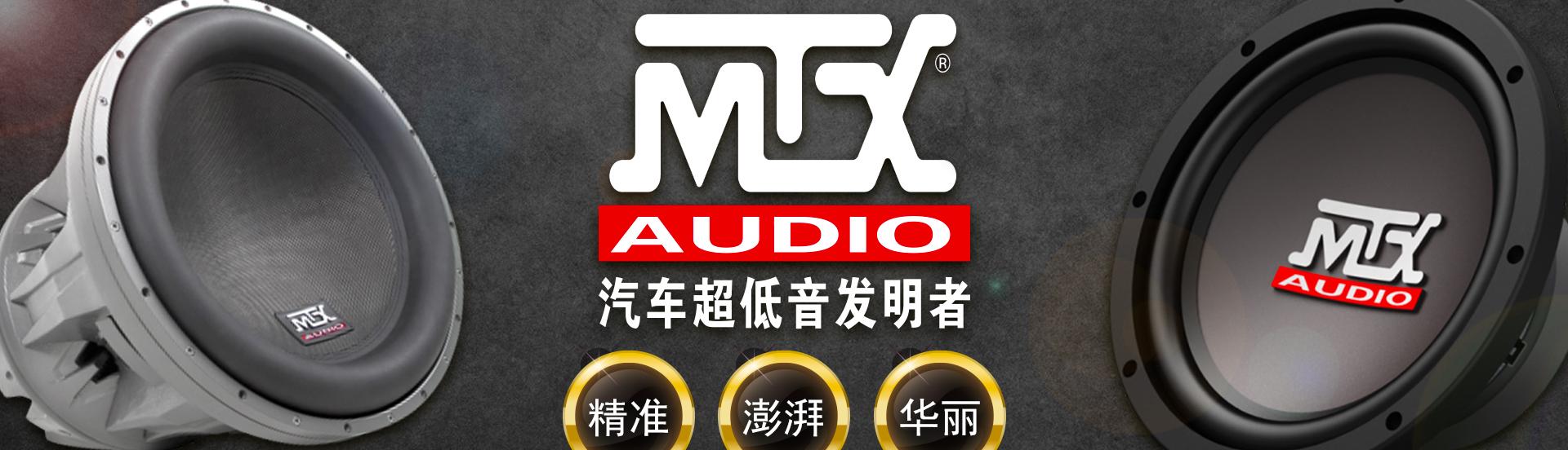 美国MTX汽车喇叭