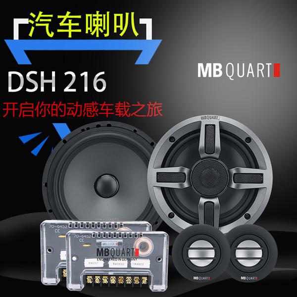 德国歌德汽车音响DSH 216套装喇叭