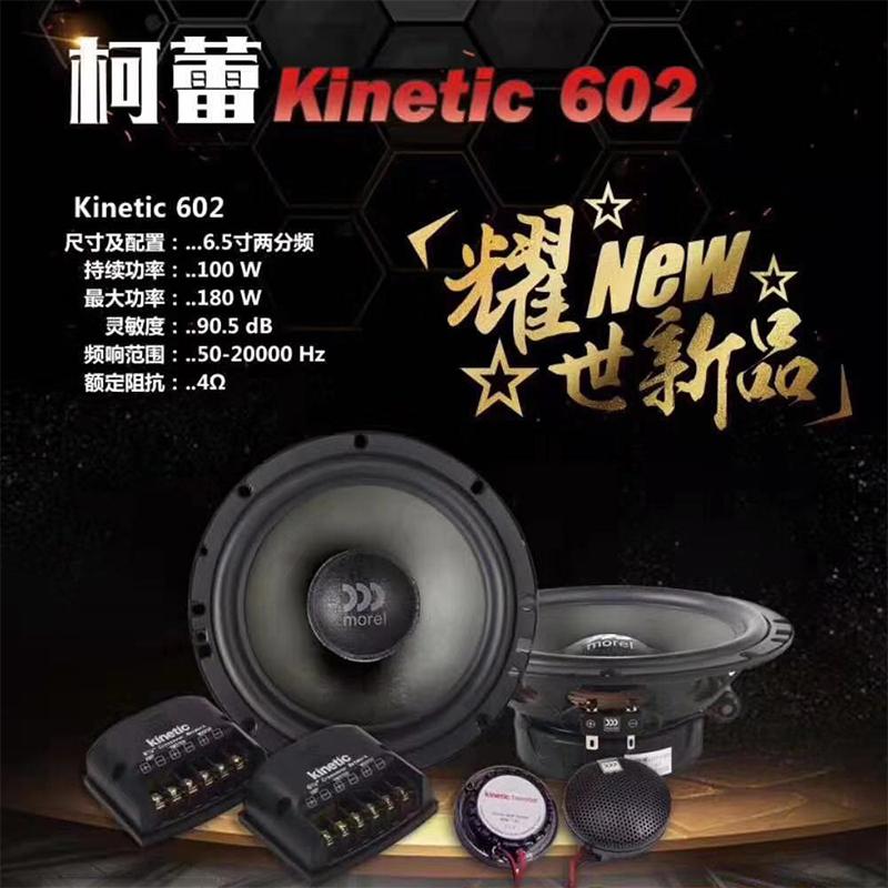 柯蕾 Kinetic 602两分频喇叭