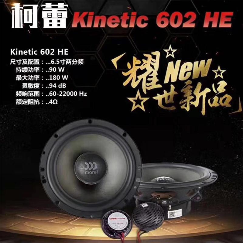 柯蕾 Kinetic 602HE两分频喇叭