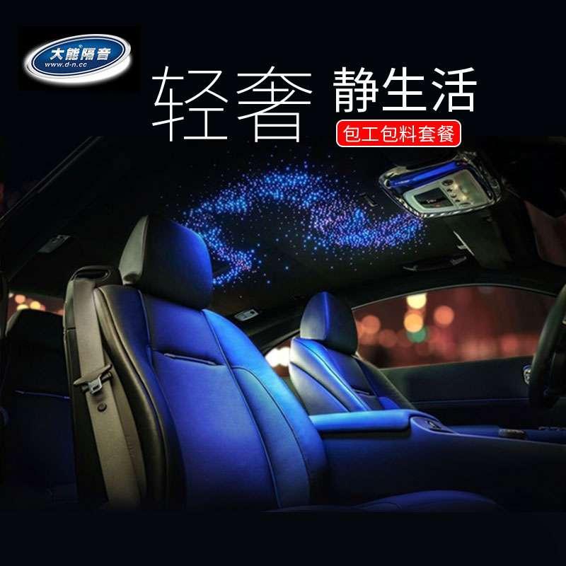 汽车隔音怎么做?汽车隔音降噪较有效的位置在哪?
